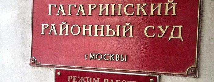 Донская 19 is one of Птица : понравившиеся места.