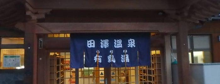 田沢温泉 有乳湯 is one of 温泉&お風呂リスト.