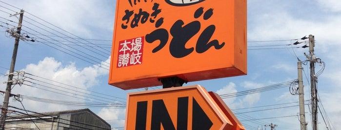 はなまるうどん 姫路土山店 is one of うどん 行きたい.