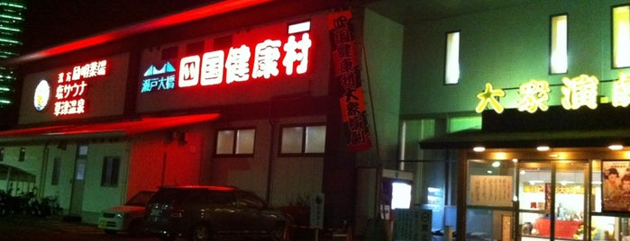 四国健康村 is one of プチ旅行に使える!四国の温泉・銭湯 ~車中泊・ライダー~.