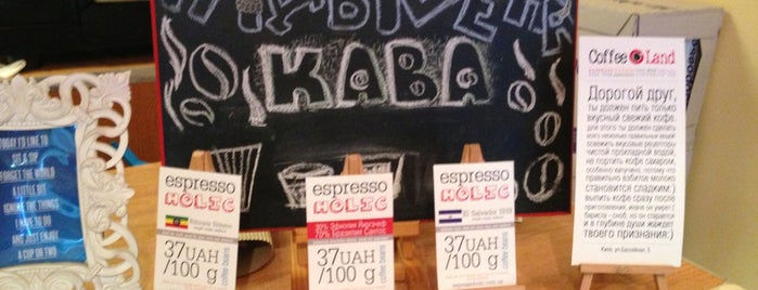 CoffeeLand is one of Kyiv to do.