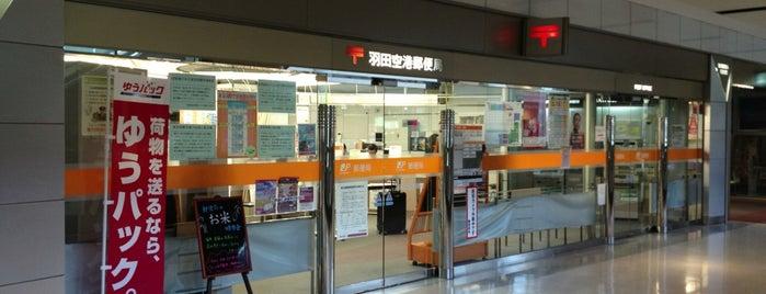 Haneda Airport Post Office is one of 空港 ラウンジ.