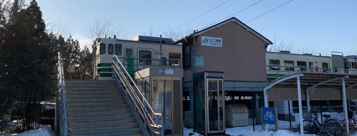 上二田駅 is one of JR 키타토호쿠지방역 (JR 北東北地方の駅).