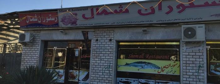 رستوران شمال|Shomal resturant is one of Fast food & Restaurants.