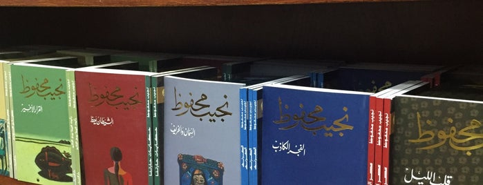 El Sherouk Bookstore is one of Cairo.
