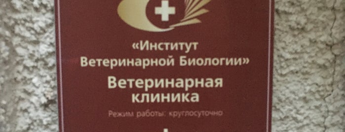 Институт ветеринарной биологии is one of Екатерина'ın Beğendiği Mekanlar.