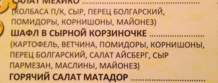 Art Hotel is one of Александр'ın Beğendiği Mekanlar.
