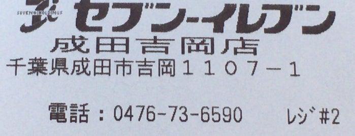 セブンイレブン 成田吉岡店 is one of 田舎のランドマークコンビ二@千葉・東金基点.