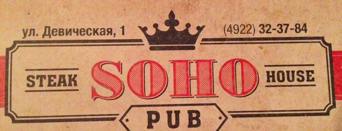 Soho Pub is one of Кафе.