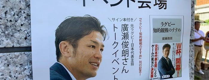 角川本社ビル is one of Posti che sono piaciuti a Masahiro.