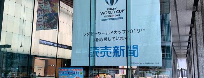 Yomiuri Shimbun is one of Tokyo・Kanda・Kudanshita.