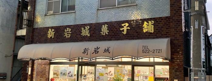 新岩城菓子舗 is one of 幸区周辺テイクアウト.