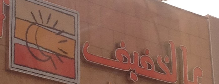 Alkhafeef is one of Restaurants in Riyadh.