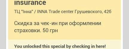Рівне страхування - Rivne insurance is one of Спецпредложения 4SQ в Ровно.