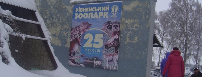 Ровенский зоопарк is one of Советы, подсказки.