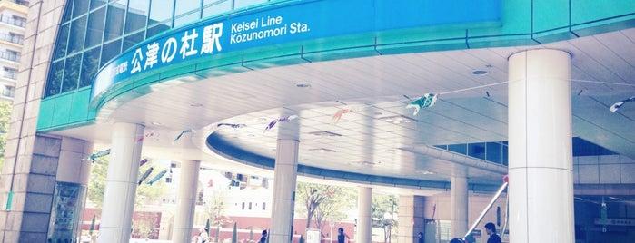 Kōzunomori Station (KS39) is one of Locais curtidos por MK.