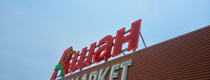 Auchan is one of Alexander 님이 좋아한 장소.