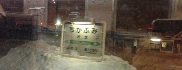 Chikabumi Station is one of JR 홋카이도역 (JR 北海道地方の駅).