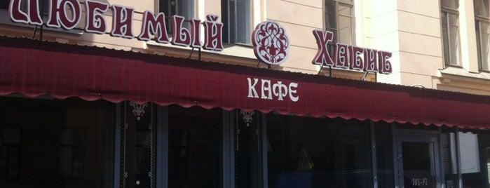 Любимый Хабиб is one of Восточная кухня | Eastern Diner.