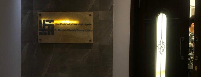 مجمع د.هيفاء الراشد لطب الاسنان is one of اسنان.