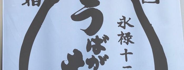 うばがもちや is one of Locais salvos de Kazuaki.