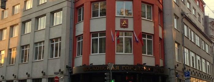 Московская городская Дума is one of Locais salvos de Дмитрий.