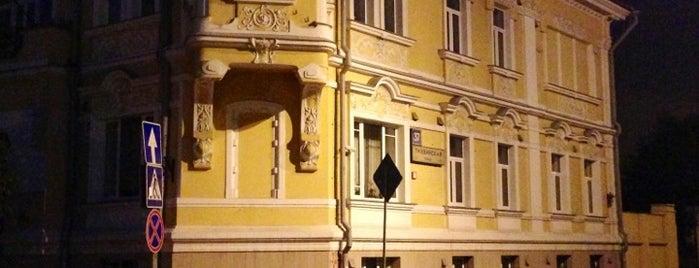 Посольство Ватикана / Vatican Embassy is one of Сохраненные.