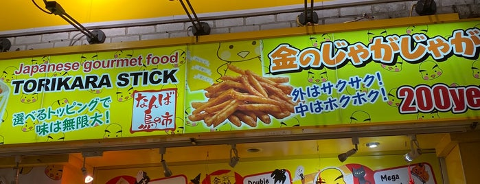 金のとりから なんば戎橋店 is one of 日本の休暇.