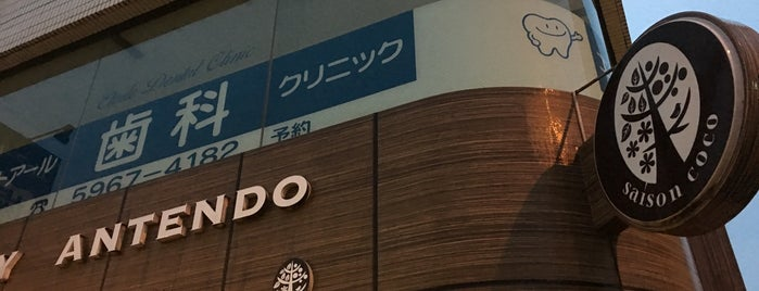 AntenDo 成増店 is one of Lieux qui ont plu à Tanaka.