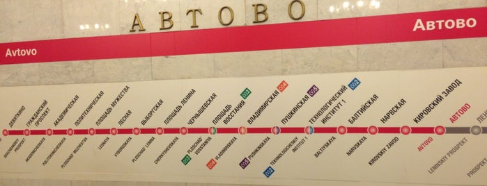 Автово is one of Lieux qui ont plu à Andrey.