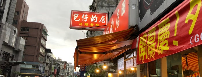 包仔的店 is one of Taipei my hometown.