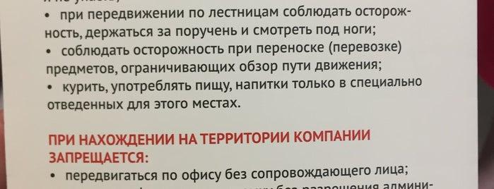 Henkel is one of Сохраненные.