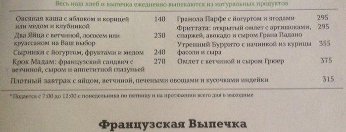 Хлеб Насущный / Le Pain Quotidien is one of 24 Hour Restaurants.