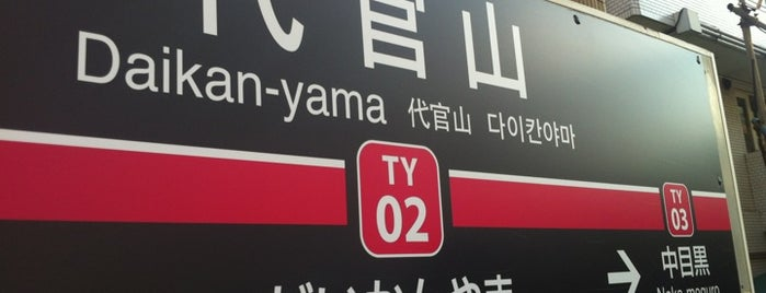 Daikan-yama Station (TY02) is one of モリチャン'ın Beğendiği Mekanlar.