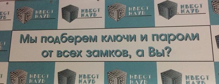 Клаустрофобия is one of Квесты в Москве // Quest games in Moscow.