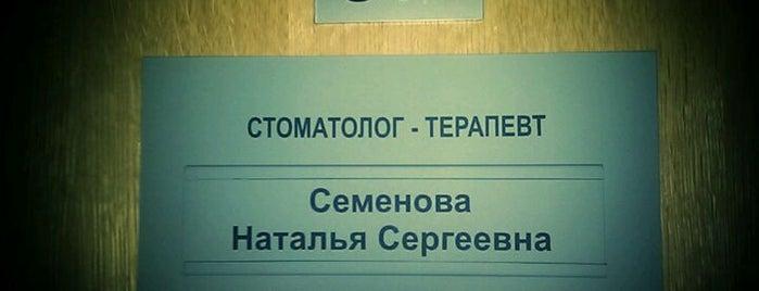 Поликлиника № 1 Управления делами Президента РФ is one of Врачи.