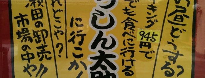 市場食堂 いっしん太助 is one of Tempat yang Disukai Shigeo.