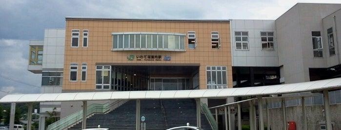 いわて沼宮内駅 is one of JR 키타토호쿠지방역 (JR 北東北地方の駅).