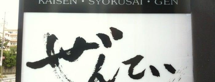 ぜんてい 新潟駅南店 is one of Shigeoさんの保存済みスポット.