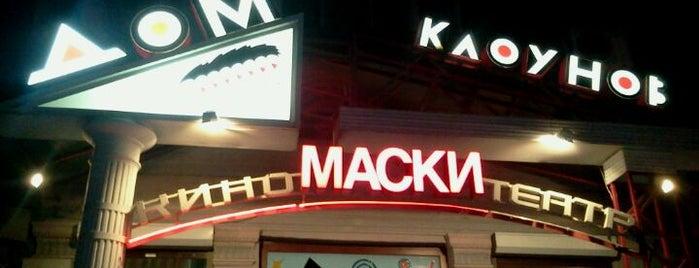 Дом Клоунов «Маски» is one of Odessa.