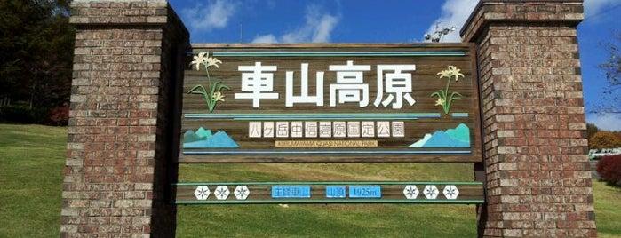 車山高原 is one of とり : понравившиеся места.