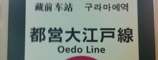 Oedo Line Kuramae Station (E11) is one of Tokyo - Yokohama train stations.