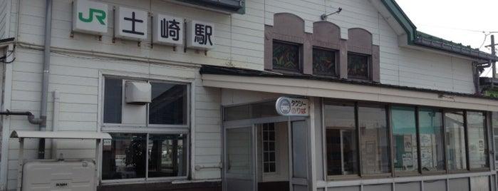 土崎駅 is one of JR 키타토호쿠지방역 (JR 北東北地方の駅).