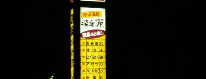 所沢温泉 湯楽の里 is one of 温泉・風呂屋スポット.
