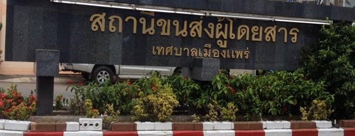 Phrae Bus Terminal is one of พะเยา แพร่ น่าน อุตรดิตถ์.