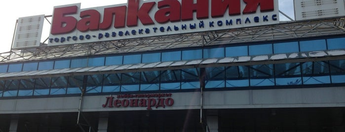 Balkania NOVA Mall is one of Кира'ın Kaydettiği Mekanlar.