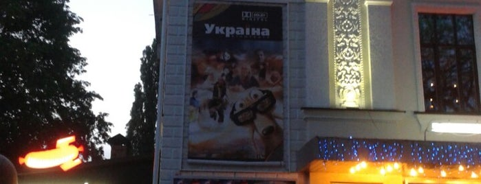 Кінотеатр «Україна» is one of Lieux qui ont plu à Антонина.