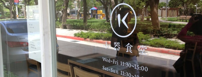 小器食堂 Xiaoqi +k is one of Taipei Food - Must Visit.