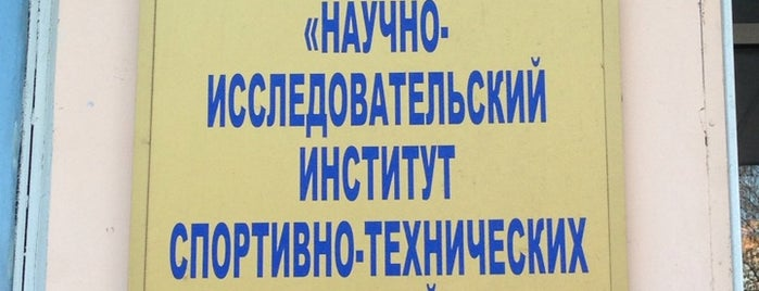 НИИ Спортивно-технических изделий ФГУП ВИСТИ is one of Ilija : понравившиеся места.
