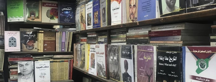 Madbouly Bookshop is one of Cairo Places.